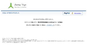 支払いが実行されました - PayPal