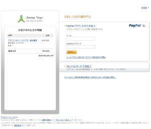 PayPal アカウントから支払う - PayPal