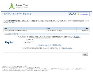 ログインしてチェックアウトを完了する - PayPal